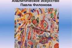 Землетрясения в Крыму. Каким осталось в истории лето 1927-го года?